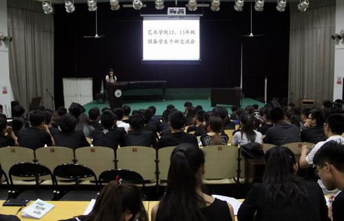 艺术学院组织举行预备学生干部培训班